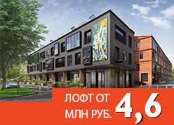 Co_loft — первый коливинг-лофт в Москве! Лофты от 4,6 млн руб., 4 мин пешком от